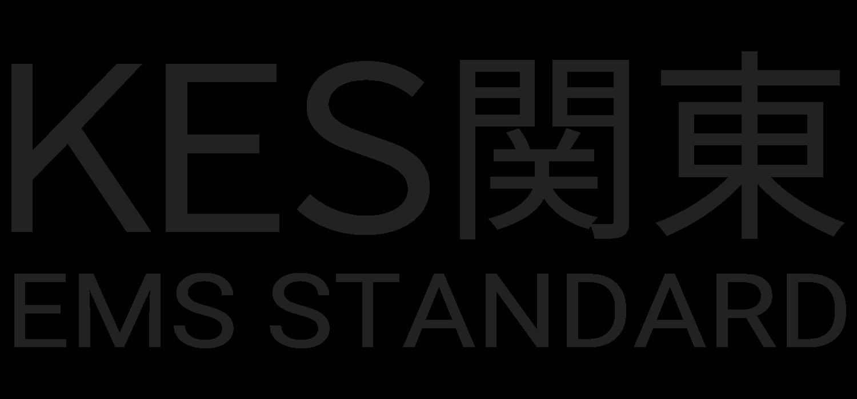 KES関東情報発信サイト | KES認証取得ならKES関東で。導入までのコンサルティングから取得後のアドバイスまで丁寧にサポートいたします。